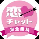 恋チャットのロゴ