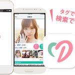 Dating 趣味出会い婚活マッチング 恋活アプリ