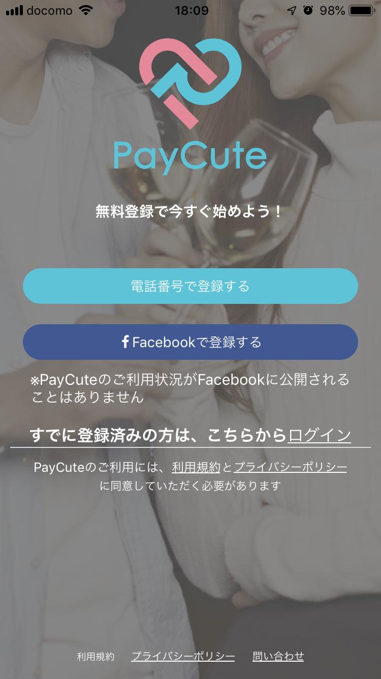 PayCute登録画面