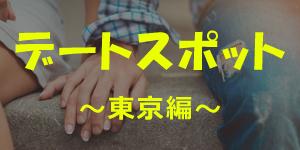 パパ活で使えるデートスポット東京編
