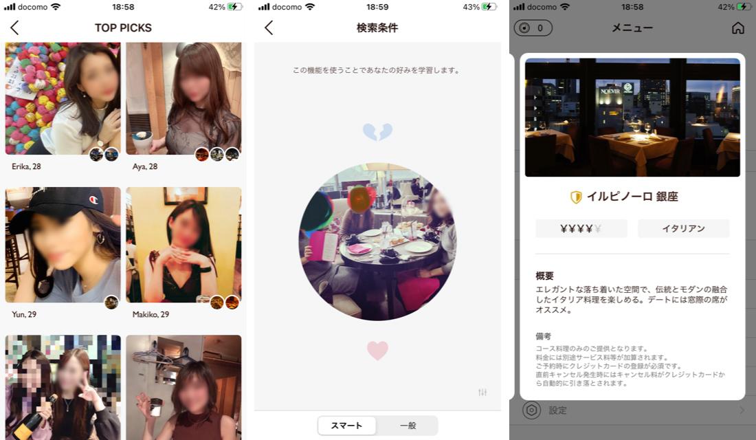 パパ活アプリ_dine女性一覧画像