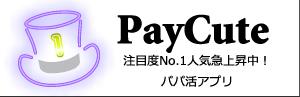 パパ活アプリランキング1位PayCute