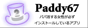 パパ活アプリランキング2位Paddy67