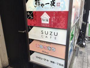 パパ活アプリで使えるSUZU CAFE 神南1