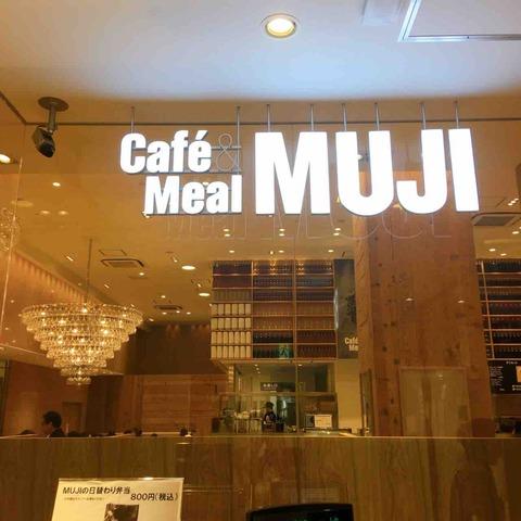 パパ活アプリで使えるカフェ&ミール ムジ 新宿1