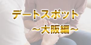 パパ活で使えるデートスポット大阪編