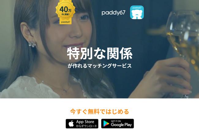 パパ活アプリ2位Paddy67