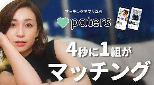 パパ活アプリ3位Paters