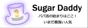 パパ活アプリランキング3位SugarDaddy