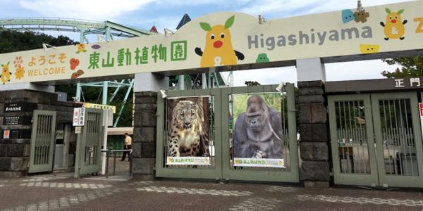 1.8-東山動植物園