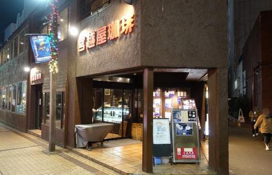 パパ活アプリ顔合わせで使える宮越屋珈琲-町田店1