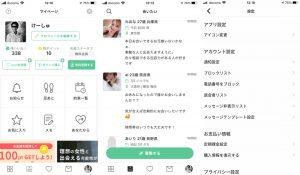パパ活アプリPatersマイページ