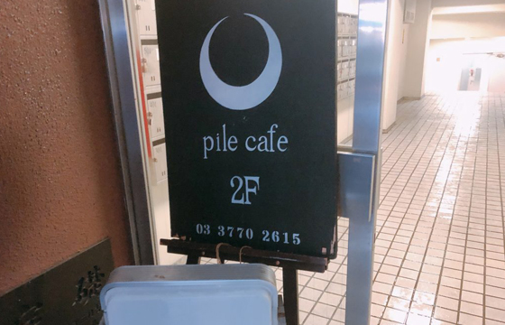 パパ活アプリ顔合わせで使えるPile-Cafe-Ebisu1