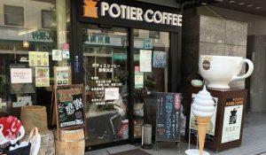 ポティエコーヒー1