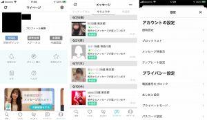 パパ活アプリPJマイページ