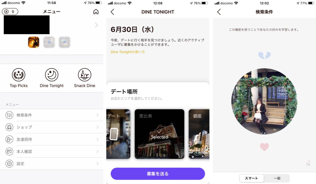 パパ活アプリDineマイページ