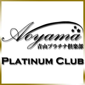交際クラブ青山プラチナ倶楽部のロゴ