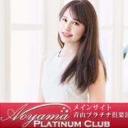 交際クラブ青山プラチナ倶楽部banner