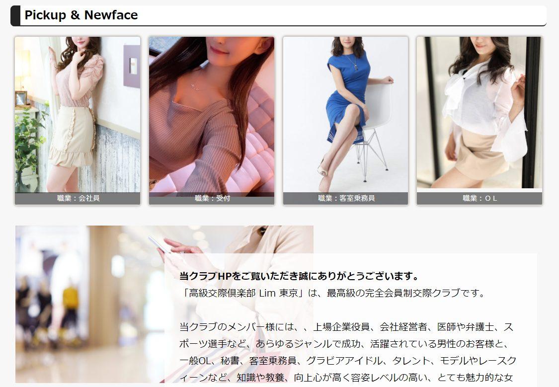 交際クラブリム東京女性イメージ画像
