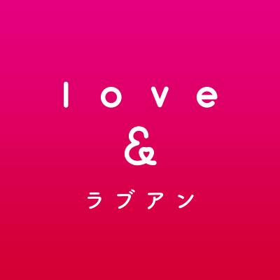 パパ活サイトLove&詳細・口コミ