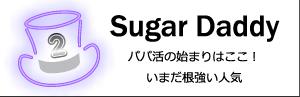 パパ活アプリランキング2位SugarDaddy