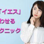 パパ活アプリの恋愛テクニッ
