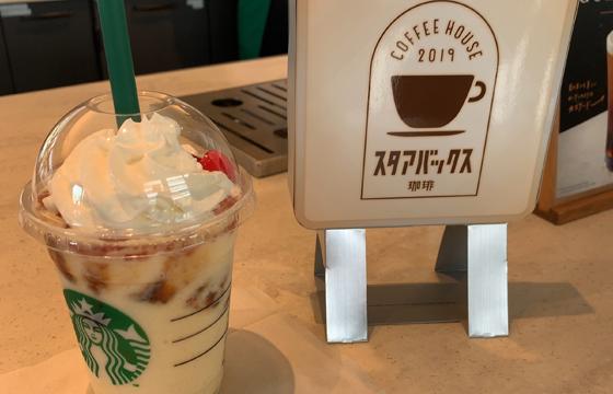 パパ活アプリで使えるStarbucks Coffee 栄広小路店3