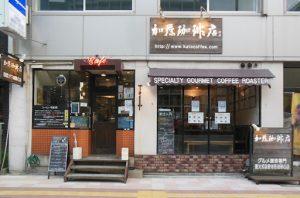 加藤珈琲店-栄店1
