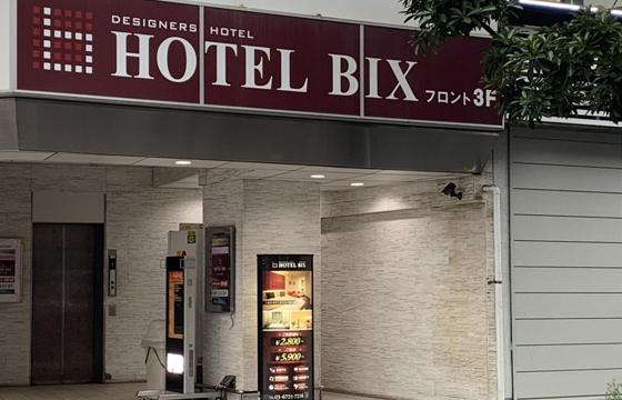 パパ活アプリで使えるホテル-ビックス1