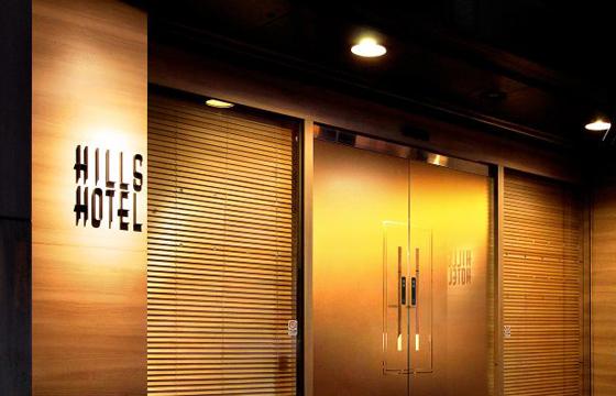 パパ活アプリで使えるヒルズホテル五反田1