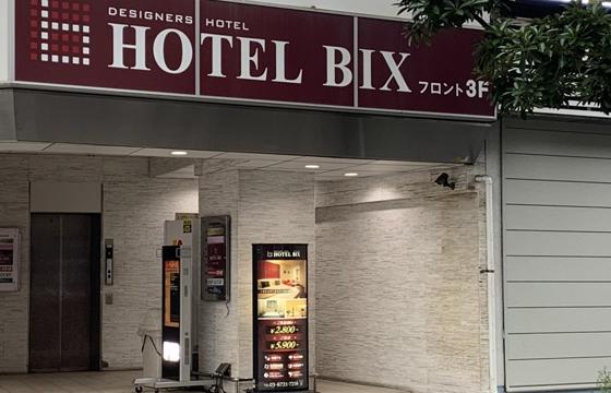 パパ活アプリで使えるHOTEL-BIX1