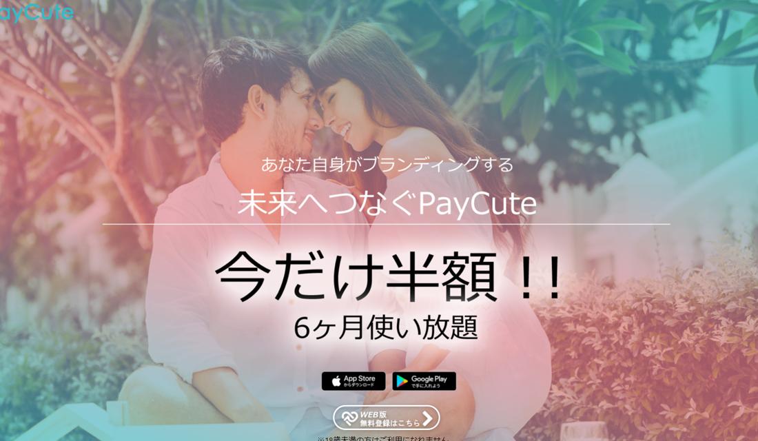 パパ活アプリPayCute公式HPTOP