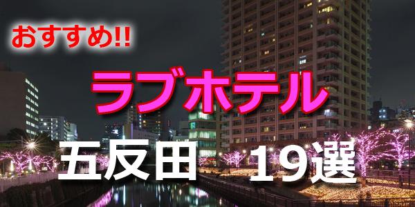 パパ活アプリで使えるラブホテル五反田