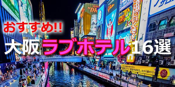 パパ活アプリですぐに使える大阪のラブホテル16選バナー