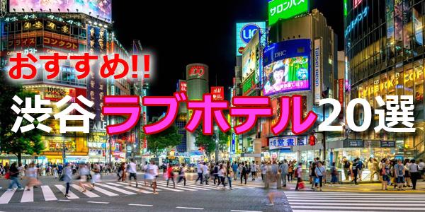 パパ活アプリで使えるラブホテル渋谷20選